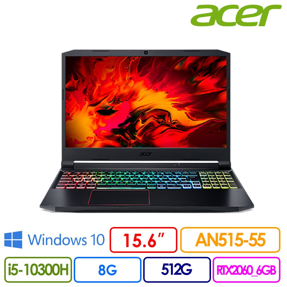 ACER 宏碁 AN515-55 15.6吋FHD電競筆電(i5-10300H/8G/512GB PCIe SSD/RTX2060/Win10/兩年保/AN515-55-52P4)