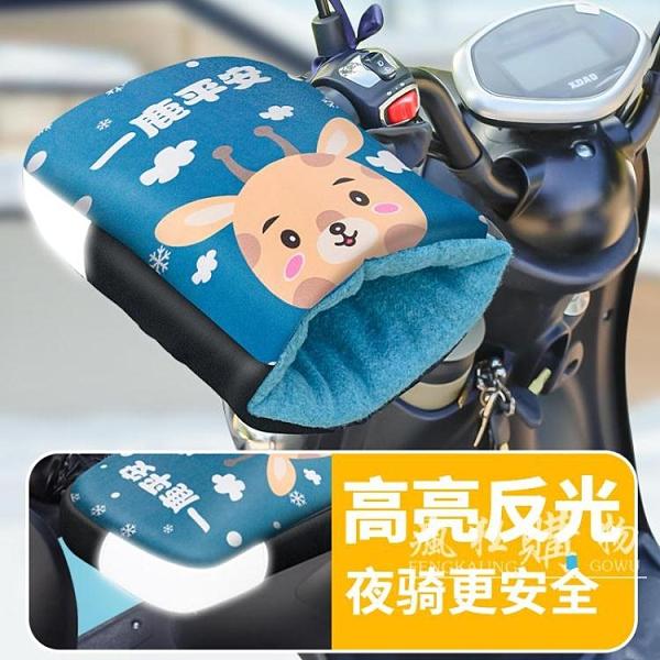 電動車手把套 電動電瓶車手把套冬季保暖防水通用摩托車手套男女擋風加厚棉
