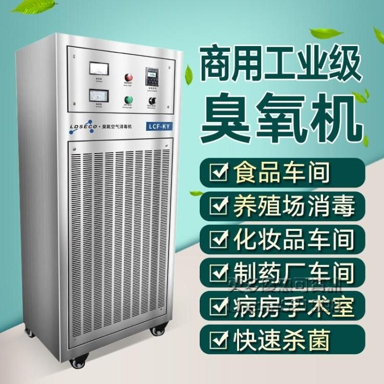 臭氧發生器商用空氣凈化消毒機工業車間養殖場級滅菌臭氧機 NMS