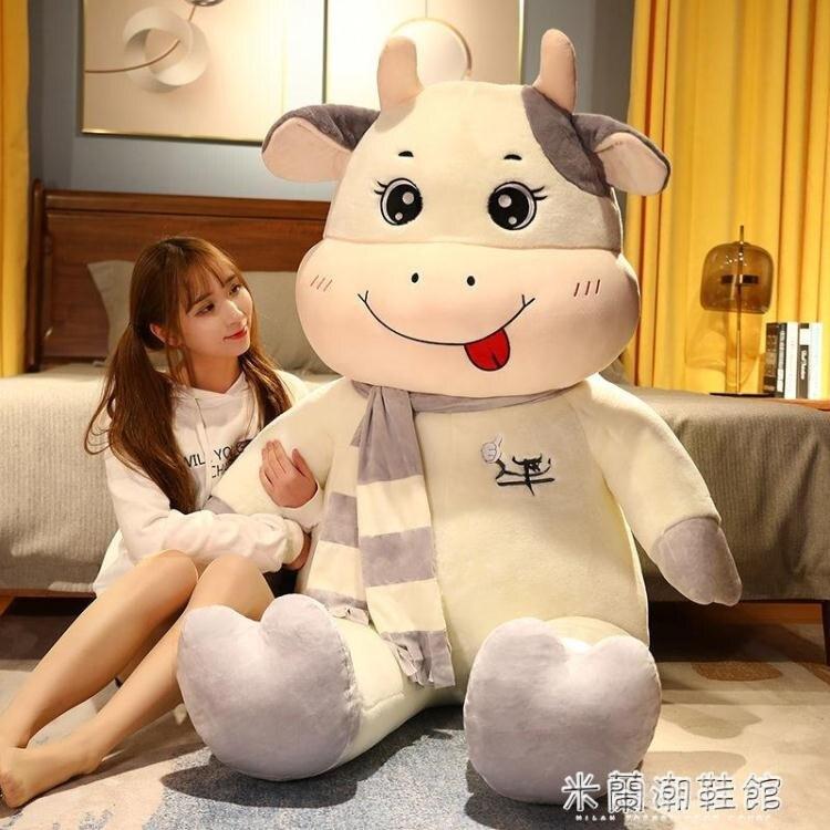 限時八折-新年公仔 可愛大牛毛絨玩具布娃娃玩偶抱抱牛牛公仔女孩兒童生日禮物圣誕節