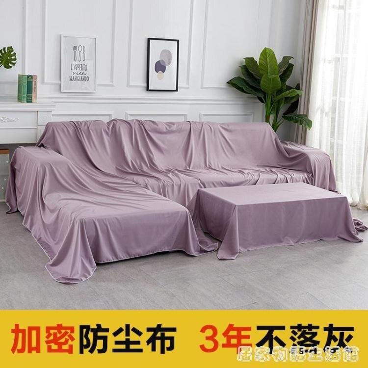 家具沙發防塵布遮蓋遮灰布家用大蓋布防灰塵清倉萬能巾床防塵罩 新年新品全館免運