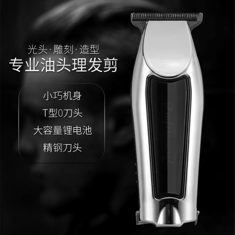 限時八折-油頭電推剪電動多功能理髮器套裝髮型雕刻電推子理髮剪【新年特惠】