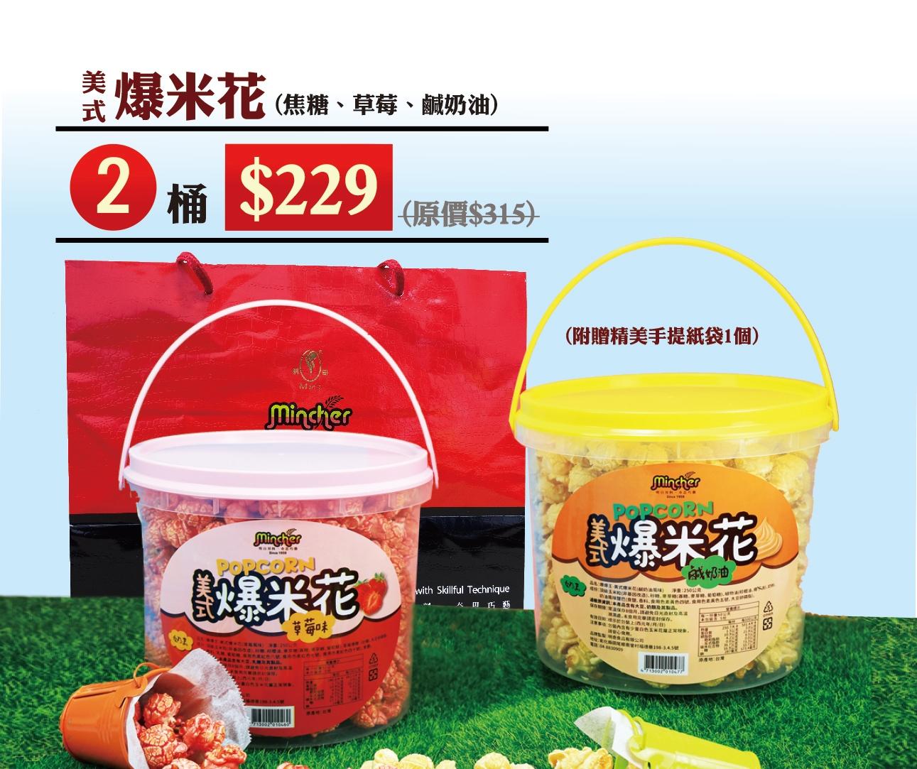 【超取限4桶】爆爆王-美式手工爆米花(焦糖口味)250g