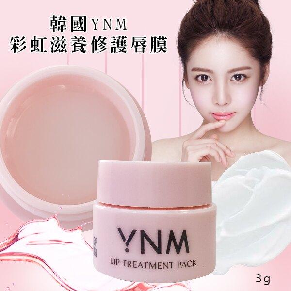 韓國YNM 彩虹滋養修護唇膜 3g