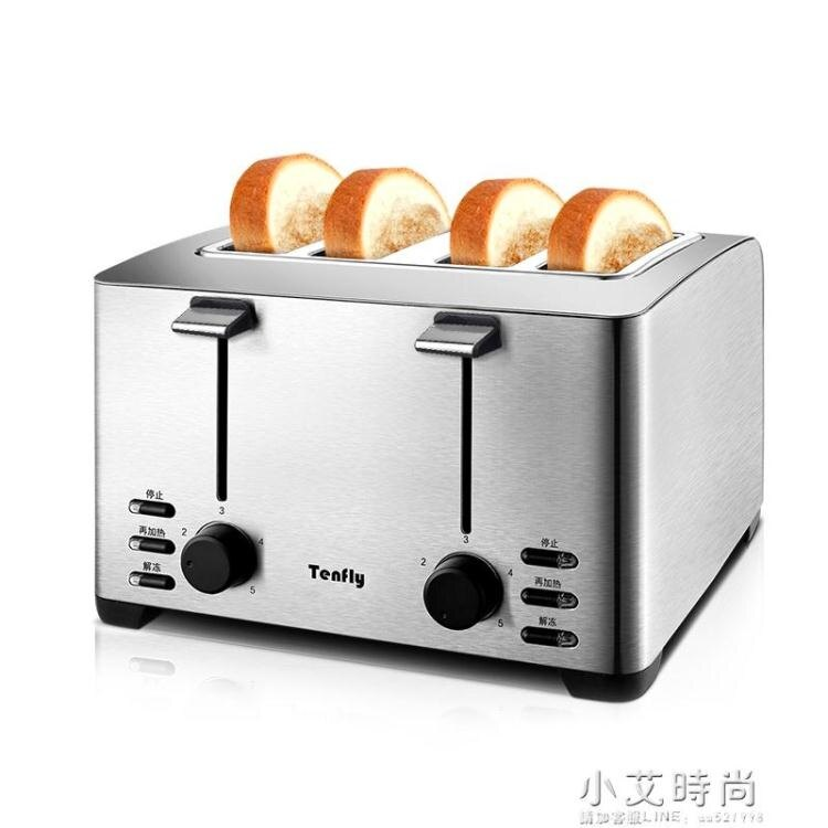 Tenfly不銹鋼烤面包機家用商用多士爐4片早餐三明治全自動吐司機 NMS