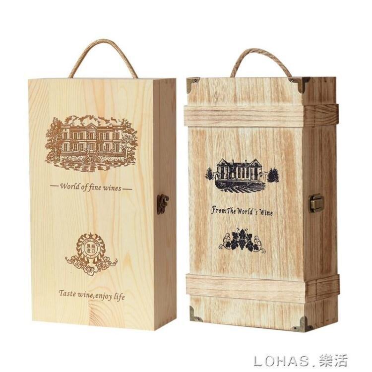 紅酒盒雙支裝葡萄酒禮盒木箱子通用實木質定制紅酒木盒紅酒包裝盒