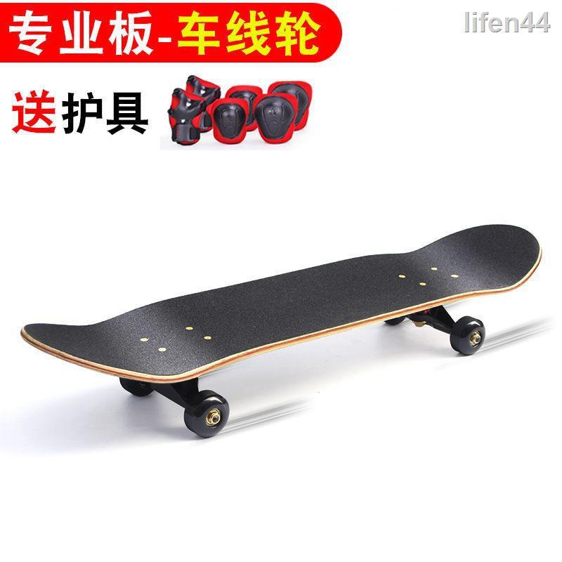 129◐潮點專業滑板初學者成人男女生兒童青少年成年刷街四輪雙翹滑板車