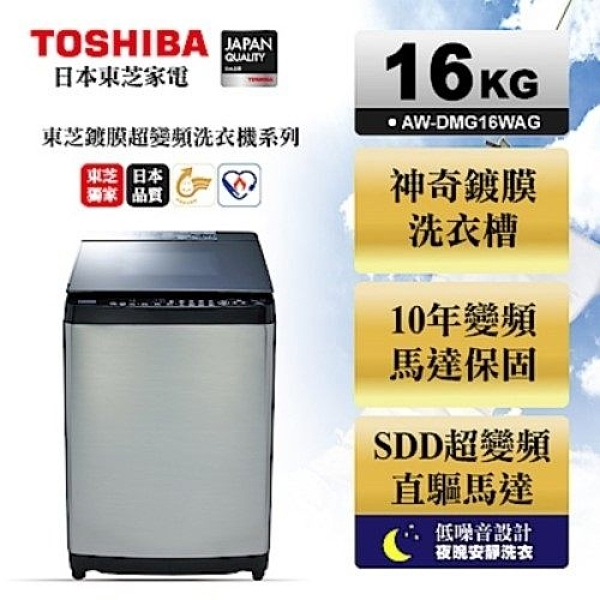 TOSHIBA東芝鍍膜勁流雙渦輪超變頻16公斤洗衣機 AW-DMG16WAG **免費基本安裝**