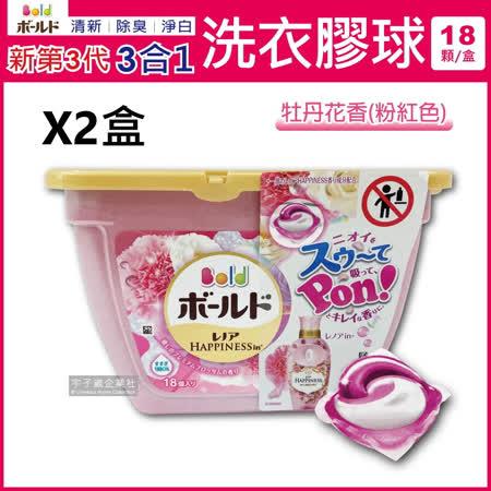 2盒36顆超值組 日本P&G Ariel/Bold新第三代3D立體洗衣膠球/洗衣球/洗衣膠囊