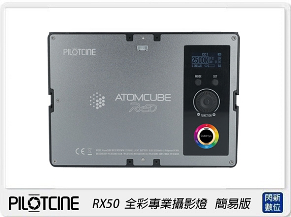 PILOTCINE RX50 LED全彩影視級廣色域專業攝影燈 簡易版 派立飛 原立方(公司貨)