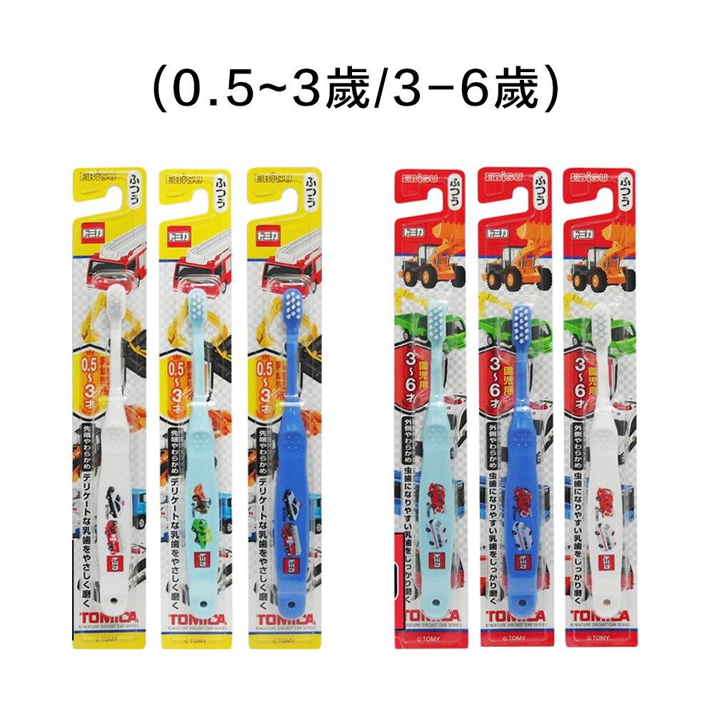 TOMICA 日本兒童牙刷 (0.5~3歲/3-6歲) 618購物節