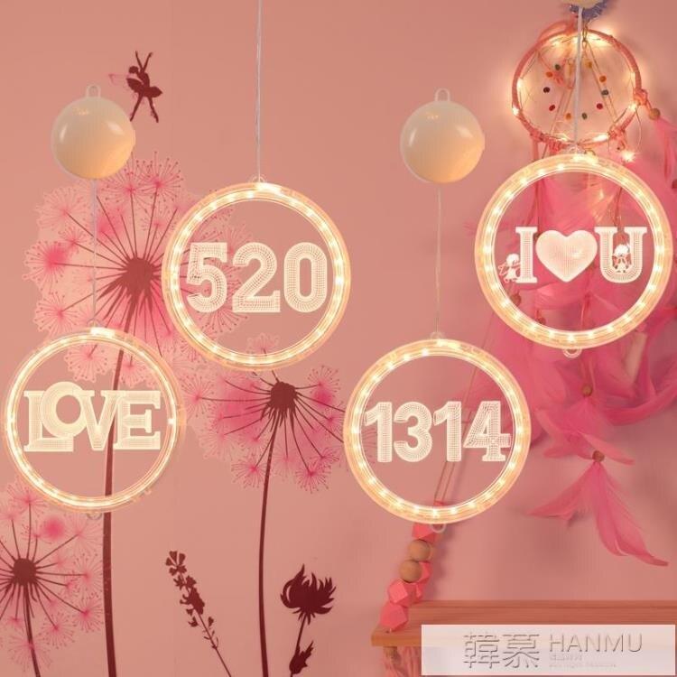 夯貨折扣!發光LED字母數字燈生日裝飾520求婚表白浪漫房間布置掛燈3D彩燈