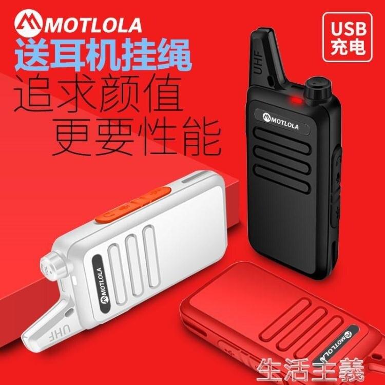 對講機 摩托羅啦大功率對講戶外機USB民用工地迷你小型美容院酒店非一對 【簡約家】