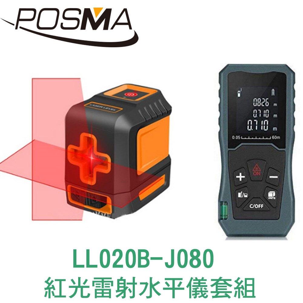 POSMA 紅光雷射水平儀套組 LL020B-J080
