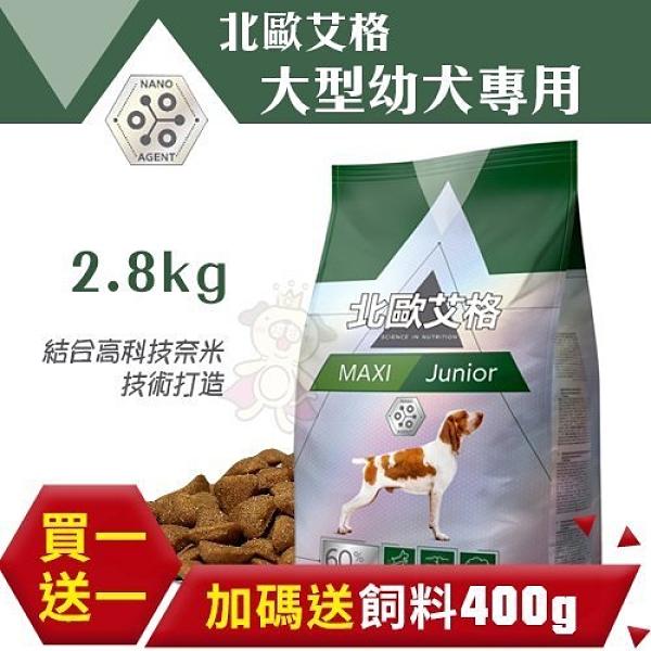 *WANG*【加碼送飼料400gx1】北歐艾格《大型幼犬專用》2.8kg/包 提供大型犬所需的營養需求