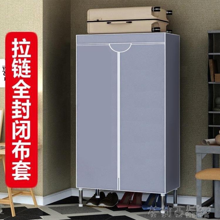 牛津布布衣櫃單人組裝鋼管加厚家用簡易衣櫃布藝拉鏈全封閉掛衣架