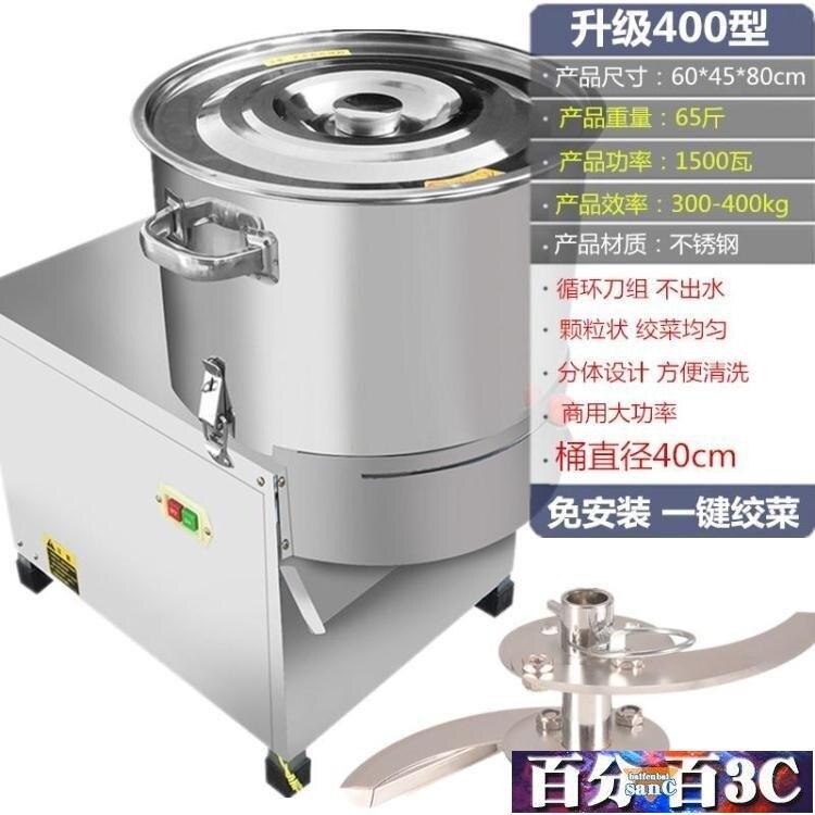 切肉機 電動絞菜機家用切菜機攪餡機大蒜攪碎機剁菜機餃餡碎菜機商用大型