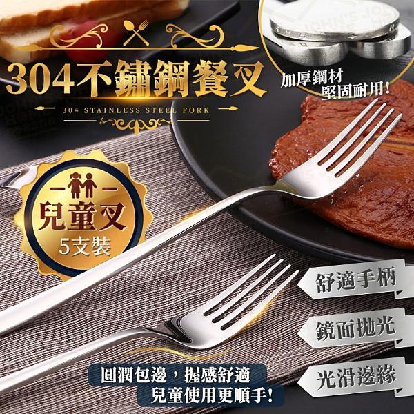304不鏽鋼餐叉 5支裝 兒童款 叉子 甜點叉 水果叉 西餐叉牛排叉【AF0203】《約翰家庭百貨