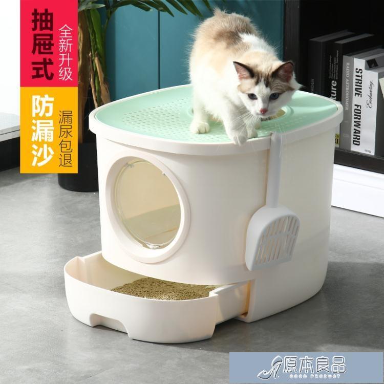 貓盆貓砂盆 特大號抽屜頂入式全封閉式拉屎防臭上入盒廁所防【全館免運】