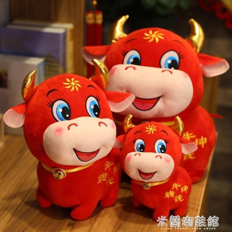 限時八折-新年公仔 2021牛年吉祥物可愛生肖牛公仔毛絨玩具小號萌布娃娃玩偶一家三口