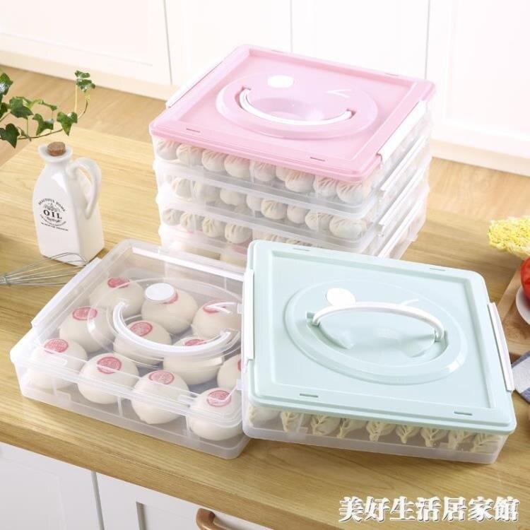 凍餃子盒凍餃子大號多層家用冷凍速凍餛飩盒水餃盒冰箱保鮮收納盒