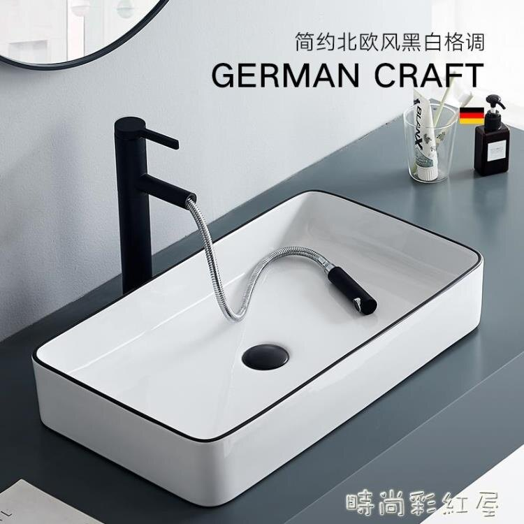 北歐黑邊洗臉台上盆長方形橢圓形家用洗手面盆陽台衛生間藝術台盆