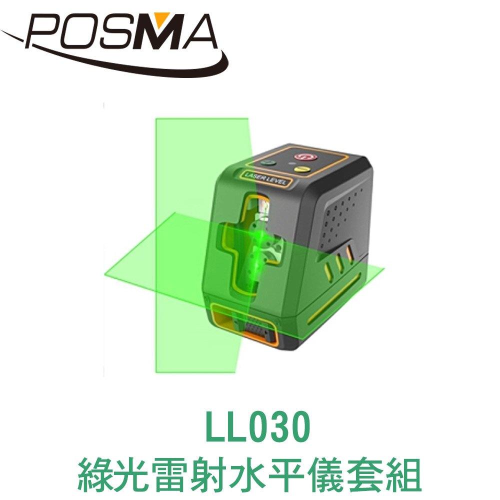POSMA 綠光雷射水平儀套組 LL030