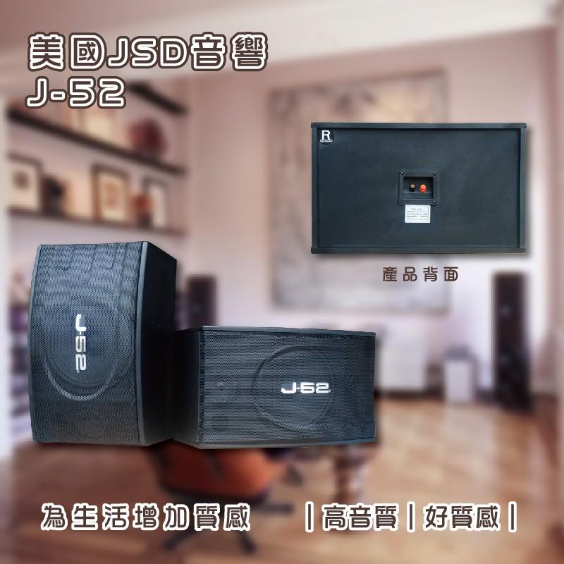 JSD喇叭 J-52 超高音質