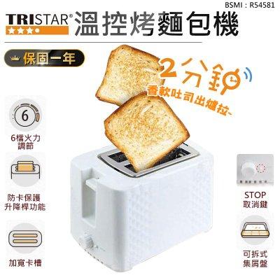 【TRISTAR三星6段式溫控烤麵包機】烤麵包機 烤吐司機 三明治機 點心機 土司機 跳式烤麵包機【AB696】