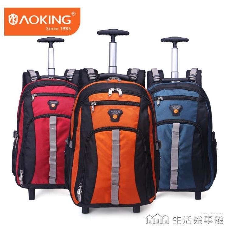 全館免運--AOKING/奧王雙肩拉桿包旅行商務登機大容量背包男女旅游帶輪拖包