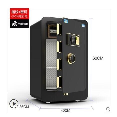 保險櫃45CM.60型家用指紋密碼辦公全鋼防盜入牆小型指紋保險箱