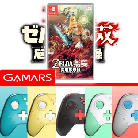 【GAMARS】 Switch Pro 第五代NFC無線連發 輕量手把/控制器 (N-5168) + ZELDA 薩爾達無雙 災厄啟示錄 (中文)