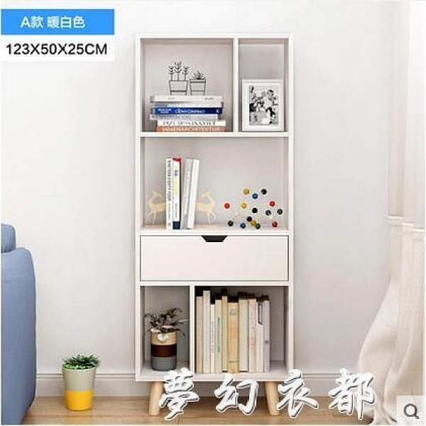書架北歐書柜落地小書架現代簡約客廳收納架辦公室置物架書房書柜 夢幻衣都