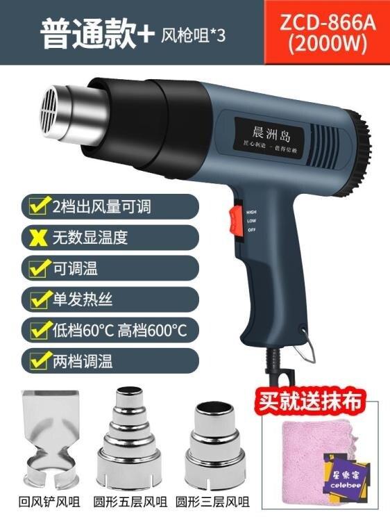 熱風槍 汽車貼膜數顯調溫熱風槍便攜式小型烤槍焊接手機維修工業用熱風機『五金用品』220V