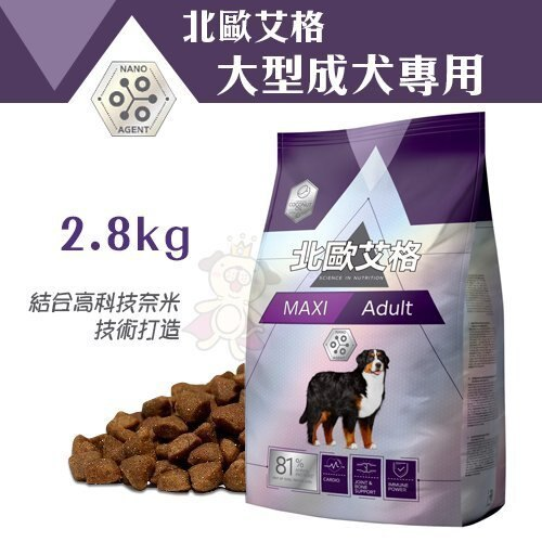 【加碼送飼料400gx1】北歐艾格 大型成犬專用2.8kg.維持良好的活力.犬糧