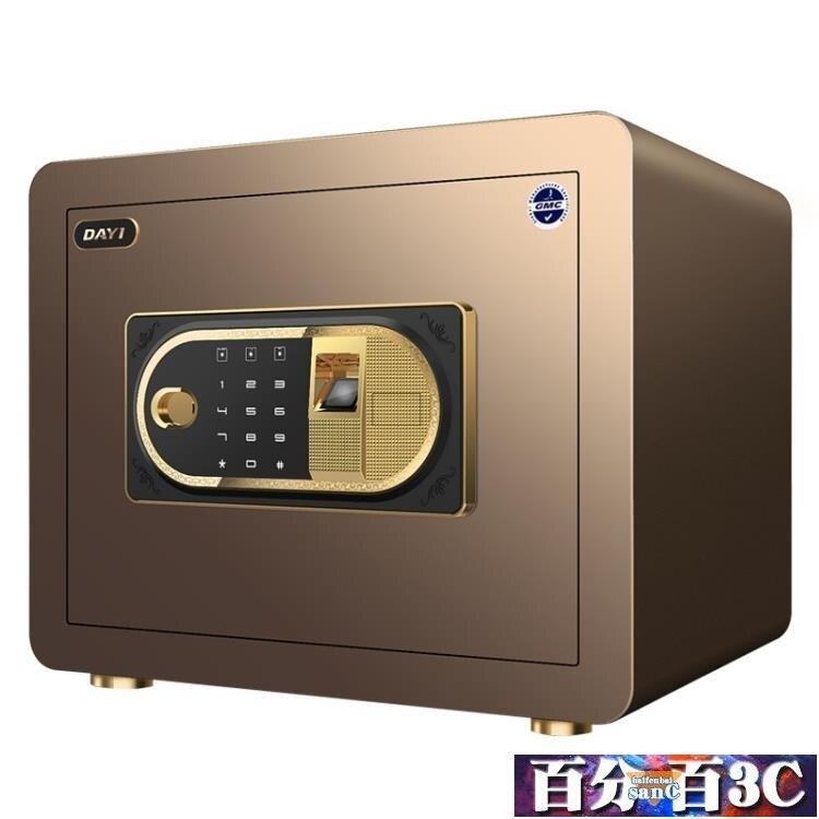 保險櫃 保險箱家用小型全鋼指紋密碼辦公保險櫃防盜床頭迷你保管櫃