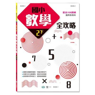 【小幫手2館】世一  國小數學全攻略(二下) BA084-1