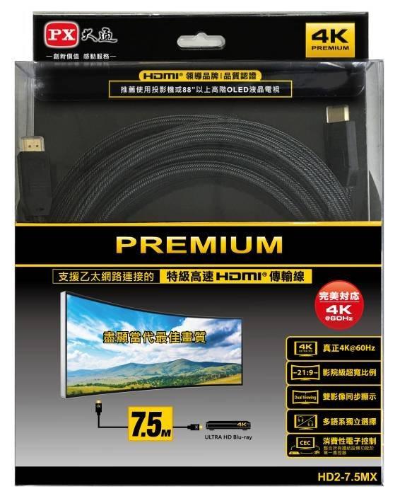 PX大通 HD2-7.5MX PREMIUM 特級高速HDMI線 4K 7.5米 2.0版 同UH-7.5MX
