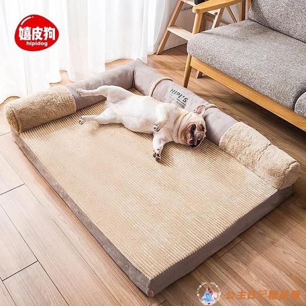 寵物狗窩沙發床可拆洗冬保暖墊大型犬狗狗床【公主日記】