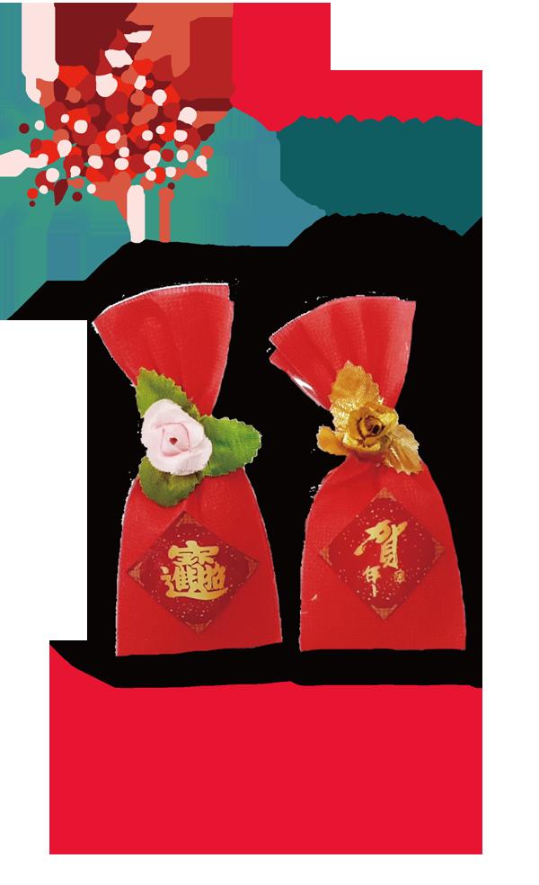 幸福禮物/過年花開富貴創意糖果/尾牙餐廳聚會過年糖果