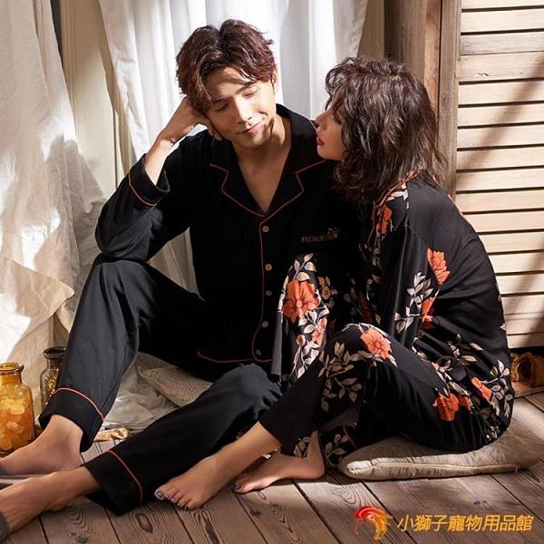 情侶睡衣女秋純棉長袖家居服套裝新婚結婚男夫妻秋冬【小獅子】