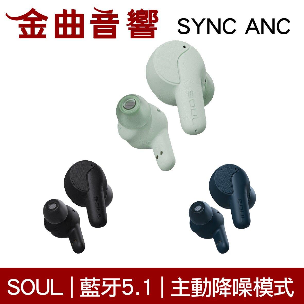 SOUL SYNC ANC 藍色 主動降噪 真無線 藍芽 耳機 | 金曲音響