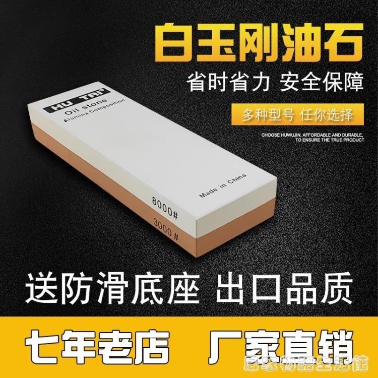 磨刀石砥石雙面油石木工家用1000/2000/3000/4000/8000目拋光磨石
