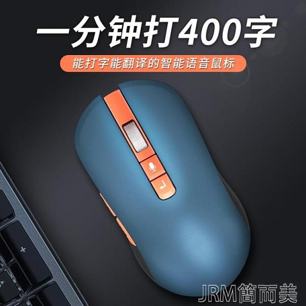 滑鼠滑鼠無線可充電式聲控AI人工智慧語音華為筆記本電腦輸入搜索翻譯 快速出貨