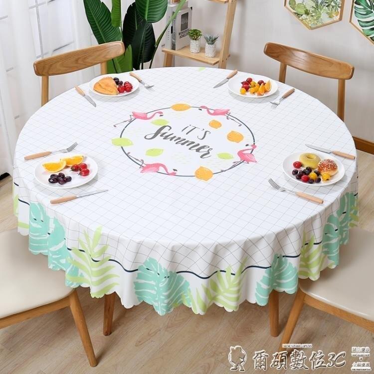 桌布 北歐ins圓桌桌布防水防油免洗pvc大圓桌布防燙圓形餐桌墊家用臺布