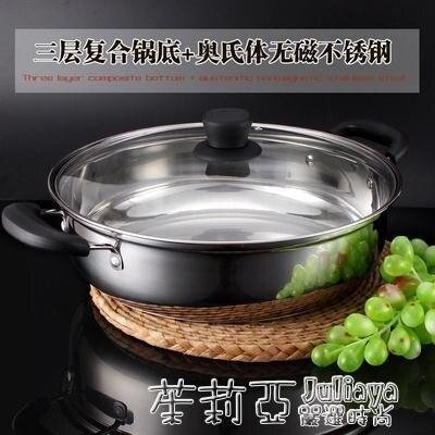 不銹鋼加厚湯鍋具電磁爐通用專用火鍋盆家用雙耳燒水煮鍋燃氣商用