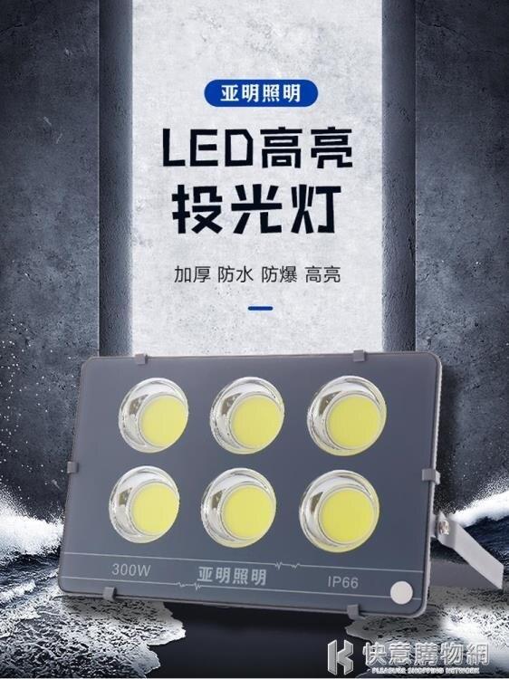 投光燈戶外防水工廠室外led工程照明燈廣告投射燈100瓦門頭泛光燈