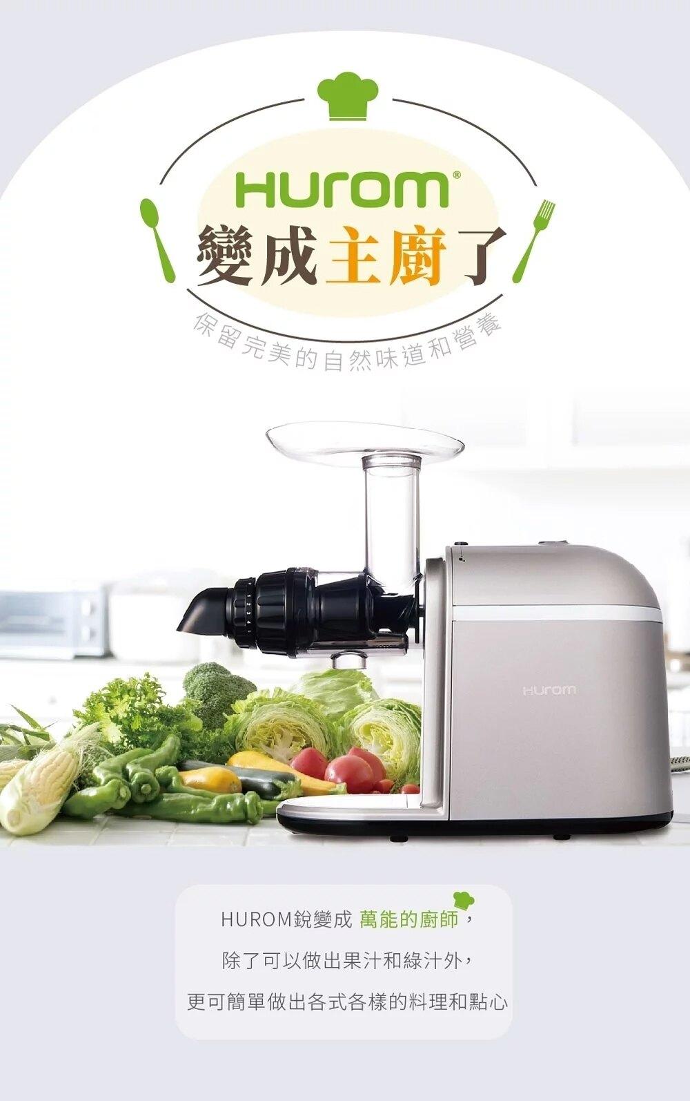 限時加送鑽石機【HUROM】HB-807 慢磨料理機 果汁機 榨汁機 研磨機 咖啡機 調理機 慢磨機 麵條機 韓國原裝進口