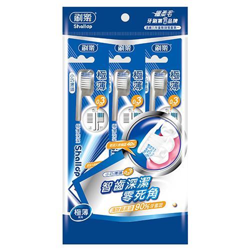 刷樂極薄深潔牙刷3支入【愛買】
