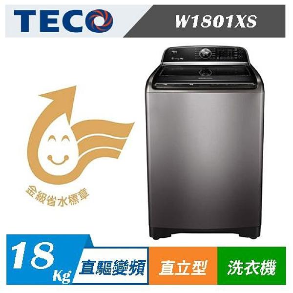TECO 東元 W1801XS 18公斤 變頻洗衣機 鈦空銀